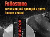 Капли для Потенции Fallostone - Горелки