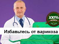 Варифорт - Эффективное Лечение Варикоза - Кромы